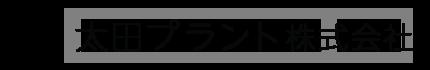 太田プラント株式会社